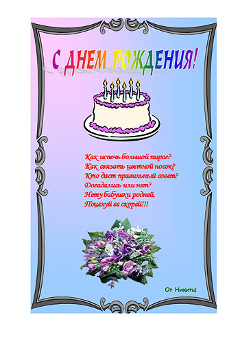 Поздравления с днем рождения в word